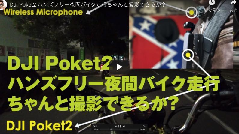 DJI Poket2 ハンズフリー夜間バイク走行ちゃんと撮影できるか?
