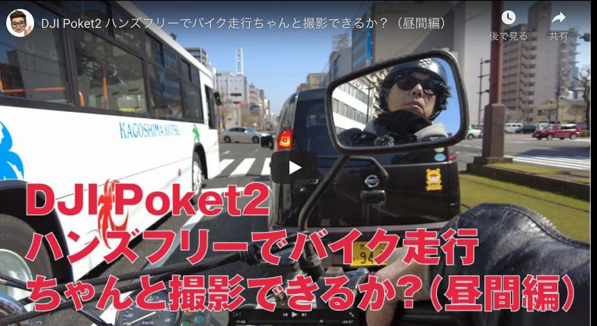 DJI Poket2 ハンズフリーでバイク走行ちゃんと撮影できるか?(昼間編)