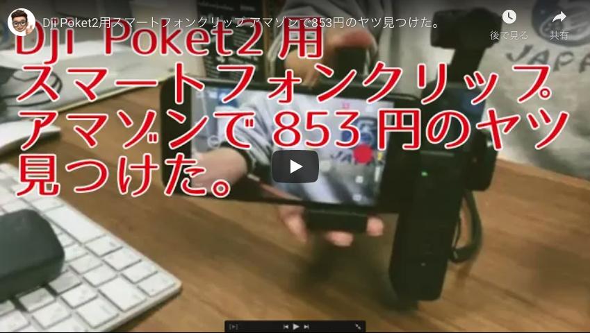Dji Poket2用スマートフォンクリップ アマゾンで853円のヤツ見つけた。
